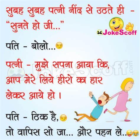husband wife jokes in hindi new fashions
