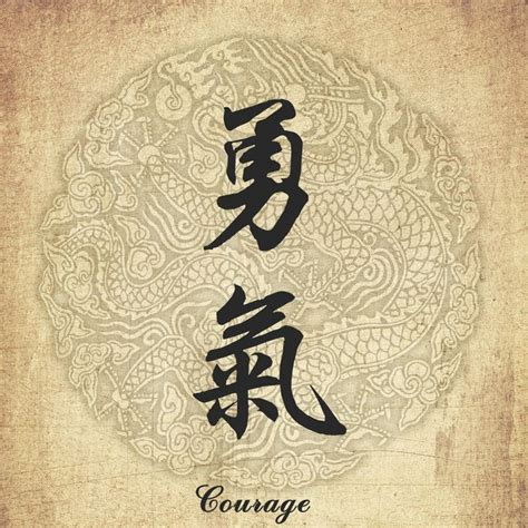 chinese character tattoo designs character courage characters