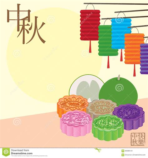 Moon Cake Pomelo Lantern Celebrate Card Stock Vector Mid Autumn Festival Powerpoint