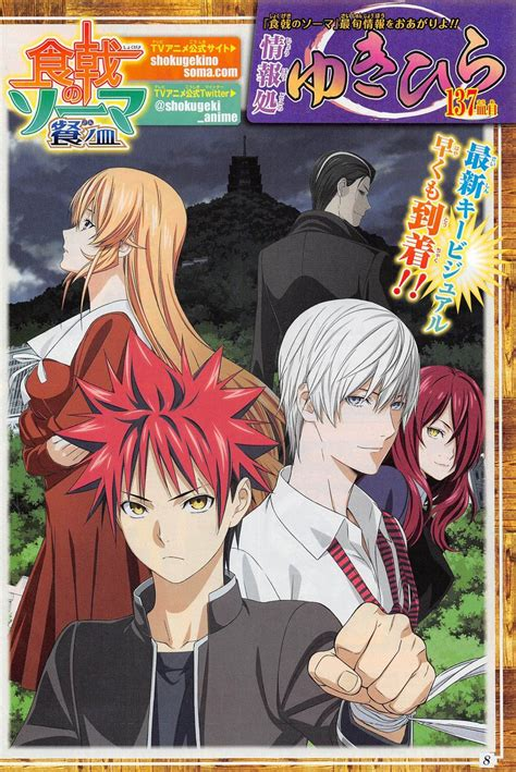 Anime This Season by Shokugeki No Soma Anime Season 3 Confirmed Date