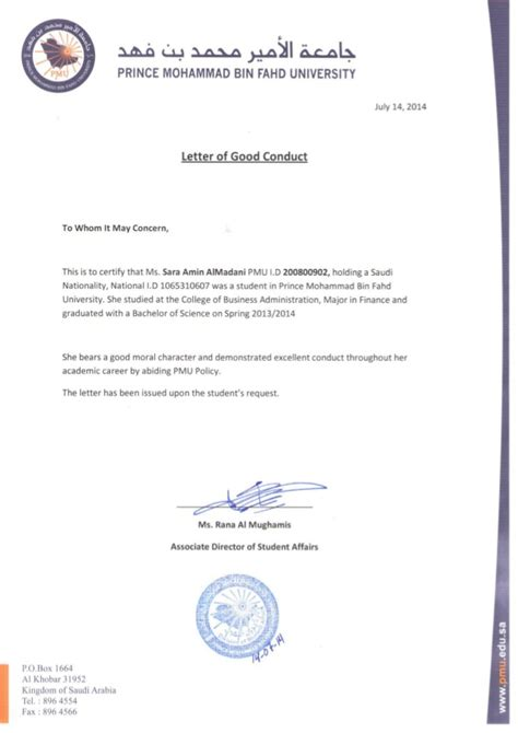 certificate of good moral character college choice image