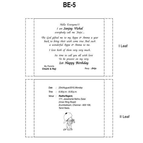 hindu wedding invitation wording in kannada the best picture wedding invitation