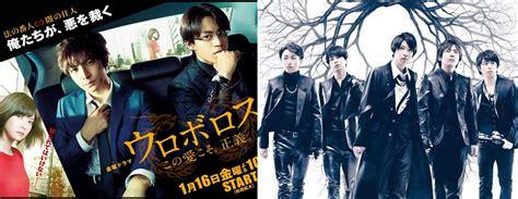 Drama Jepang Ouroboros arashi membawakan soundtrack ouroboros j cul