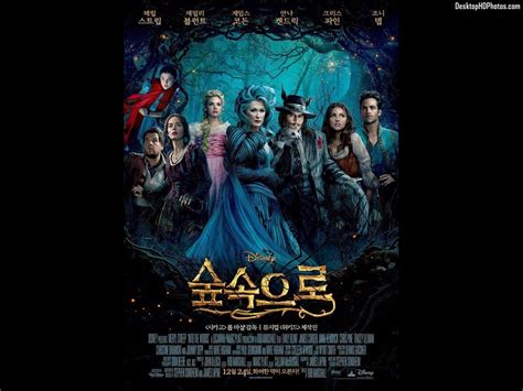 film into the woods adalah into the woods movie quotes quotesgram