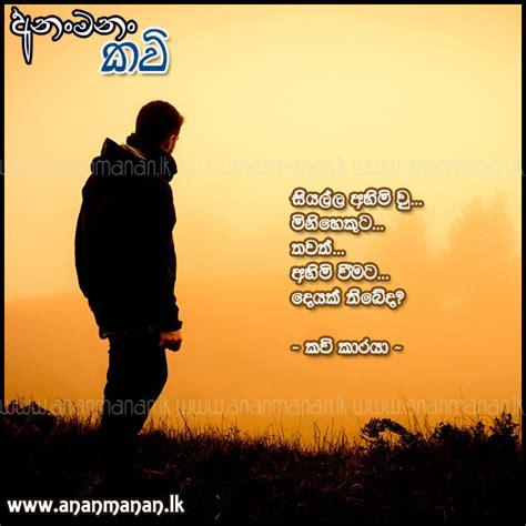 Wedding Anniversary Song Sinhala by Sinhala Poem Siyalla Ahimi Wu By Kavi Karaya Sinhala