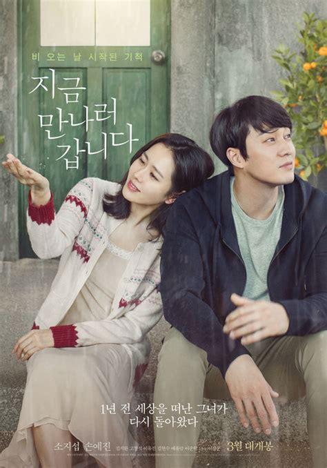 so ji sub korean movie be with you korean movie asianwiki
