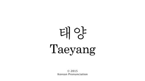 kim taehyung korean spelling how to pronounce taeyang from big bang youtube