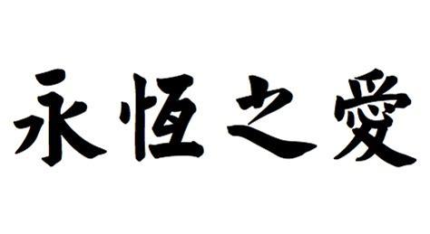 Chinese Forever Symbol Images Free Symbol Design Online