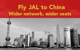 make my trip domestic airfare calendar japan airlines international flights