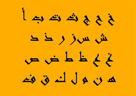 pattern typography download arabic fonts 60 fonts available for download free and