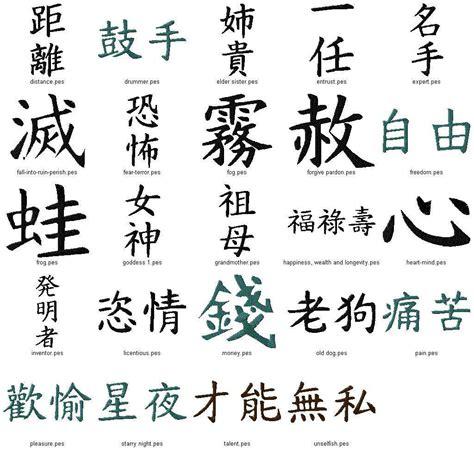 tattoo japanese words kanji 2 thumbnails kanji tattoo design art flash