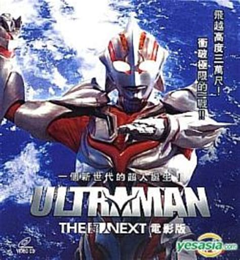 film ultraman nex ultraman the blog en blogger