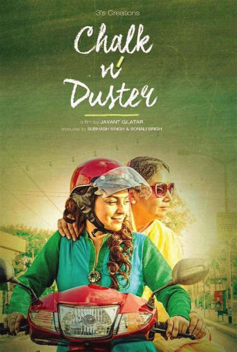 Chalk N Duster 2016 Film Chalk N Duster Movie Review The Indian Panorama