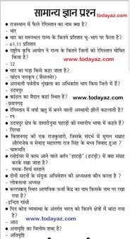general knowledge in hindi samanya gyan 2017
