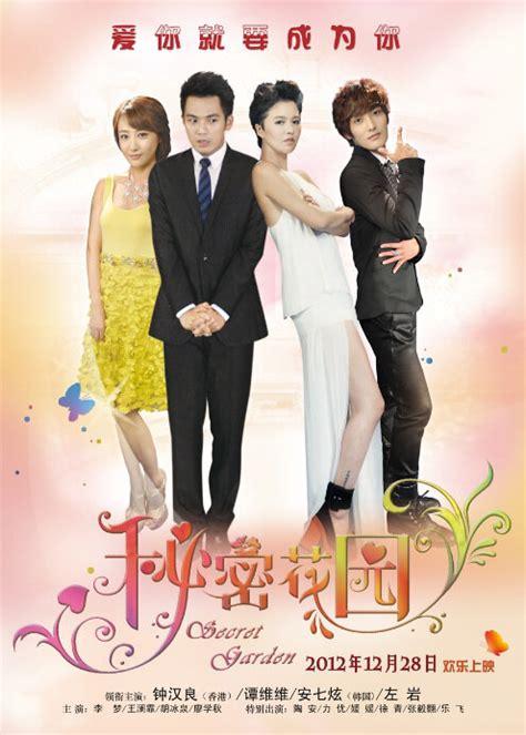 film drama wallace chung secret garden 2012 wallace chung sitar tan kang ta