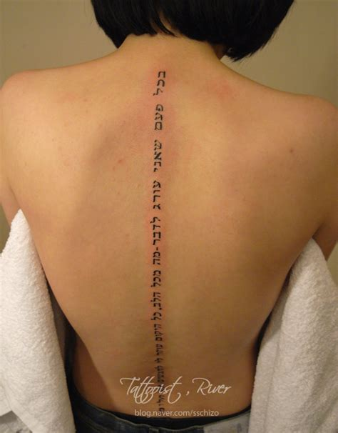 tattoo pictures in the back back hebrew tattoo ideas hebrew writing tattoos hebrew