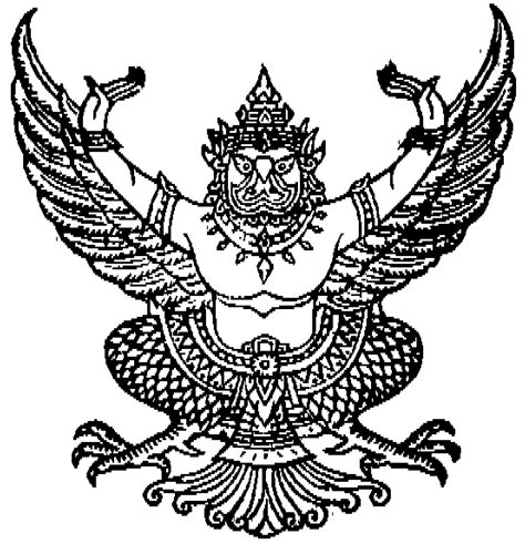 file thai garuda emblem government gazette ver 002 jpg
