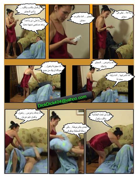قصص سكس مصورة sex Comic