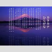 Japanese Alphab...