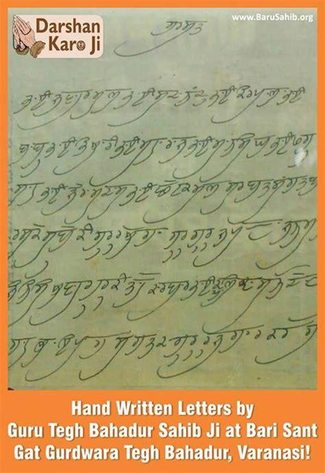Gurudwara Sahib Quotes