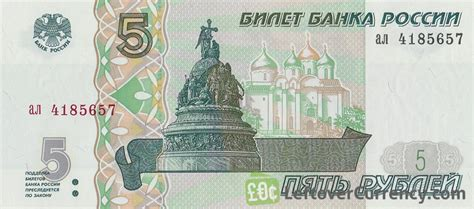 banknote russia 1997 russia 1000 5 russian rubles banknote 1997 exchange yours today