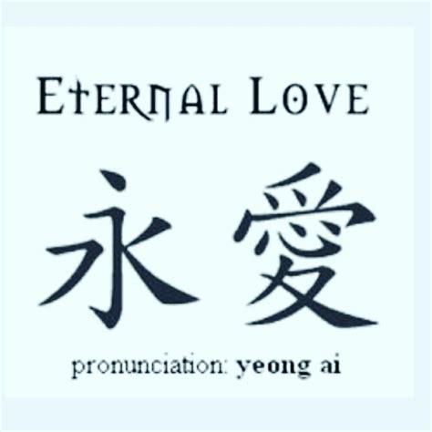eternal love tattoo eternal tattoos tattoos eternal