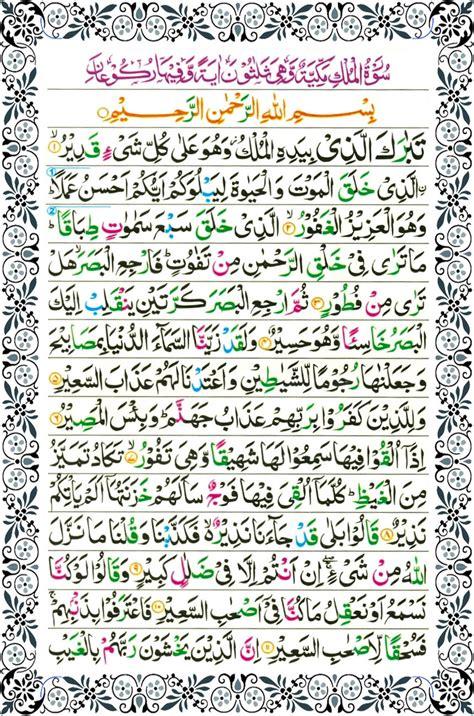 download mp3 al quran surah maryam surah mulk with recitation mp3 by abdul rahman al sudais
