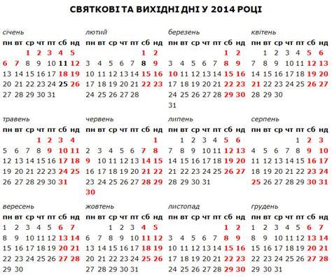 Kalendarz Z Dniami Wolnymi 2018 2014 Rok Dni Wolne Od Pracy Na Ukrainie Nieznanaukraina Pl