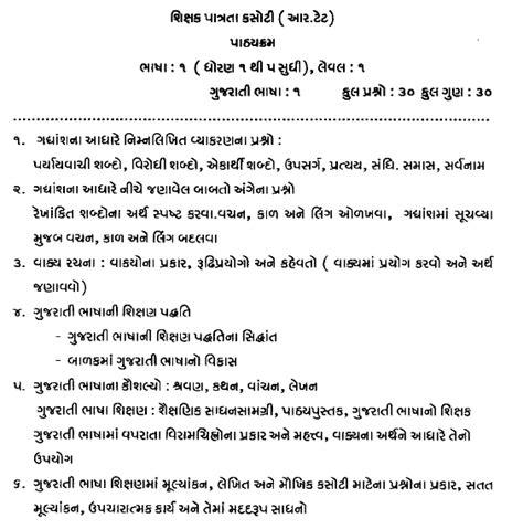 Application Letter Format In Gujarati Application Letter In Dgereport84 Web Fc2
