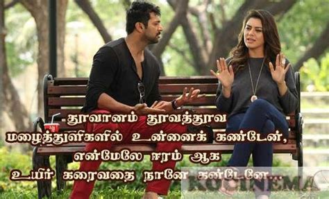song for husband tamil kavithai tamil kavithai