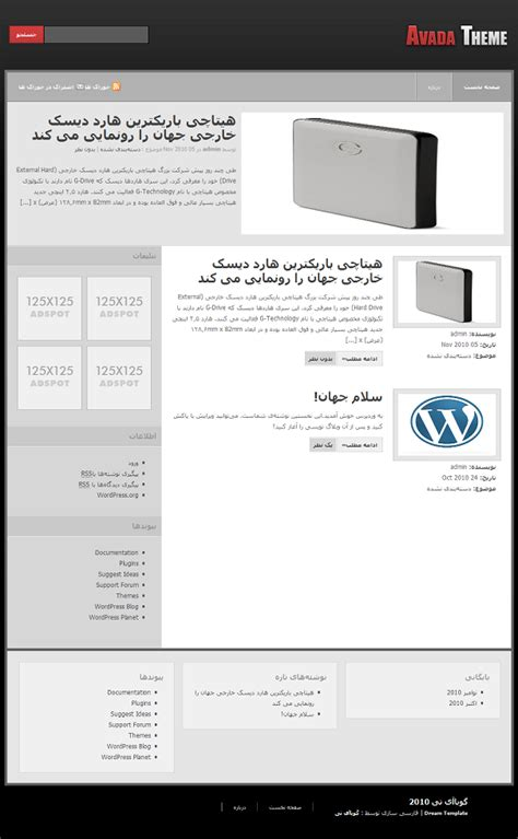 avada theme html قالب فارسی زیبای avada برای وردپرس