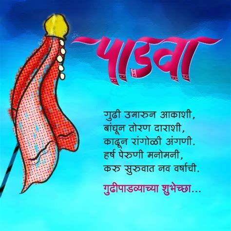 gudi padwa wishes sms in marathi hindi and english