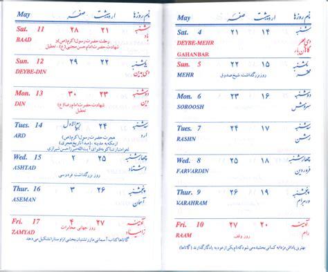 Farsi Calendar Kalender Iran Kalender 2017