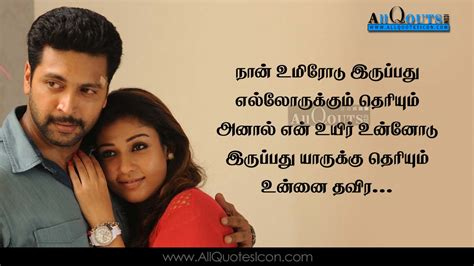 lpve dp in tamil movie tamil love feel dialogues with images whatsapp dp www