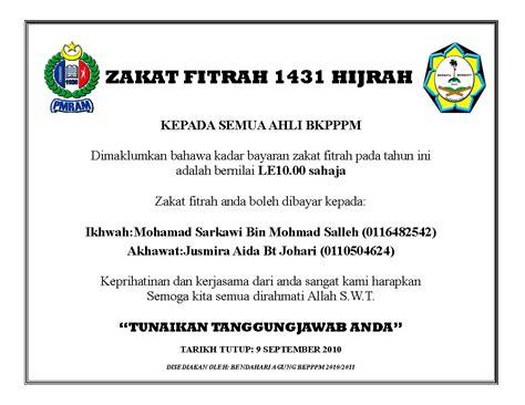 surat undangan zakat fitrah souvenir undangan pernikahan