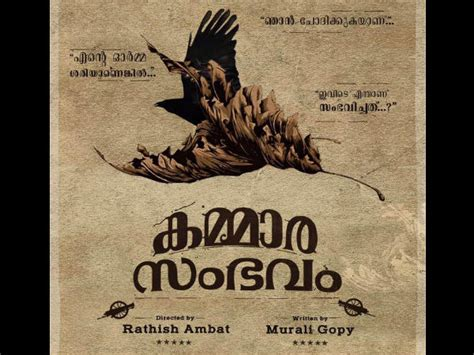 Resume Maker In Ernakulam Dileep S Kammara Sambhavam Look Poster Is Out Filmibeat