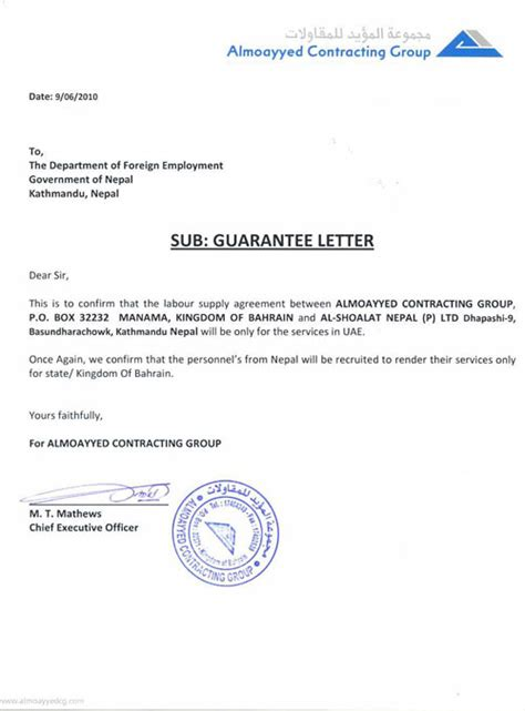 Guarantee Letter From Employer Guarantee Letter