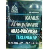 Kamus Arab Indonesiaoleh Mahmud Yunus Hc kamus al munawwir arab indonesia terlengkap