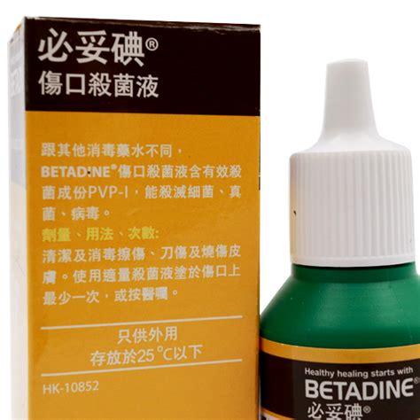 Betadine Antiseptik Solution 30ml 必妥碘傷口殺菌液 betadine antiseptic solution 30ml 健康生活雜誌
