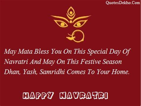 Quotes About Navratri