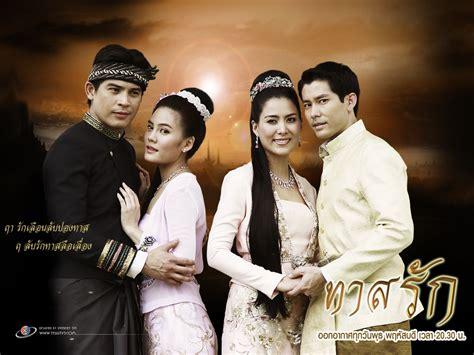 film thailand where is tong tard rak thai drama series pinterest drama drama