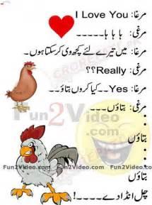 urdu funny jokes archives   funny pictures jokes cute amp love