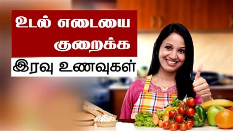 weight loss in best time food for weight loss in tamil