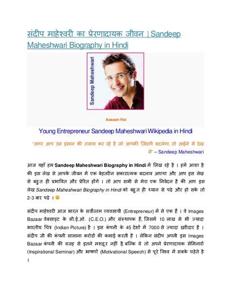 biography in hindi pdf sandeep maheshwar biography in pdf