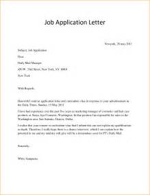 Application Letter 5 Covering Letter For Applying Basic Appication Letter