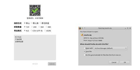 python xlsxwriter tutorial qq groups spider qq 群爬虫 python开发社区 ctolib码库
