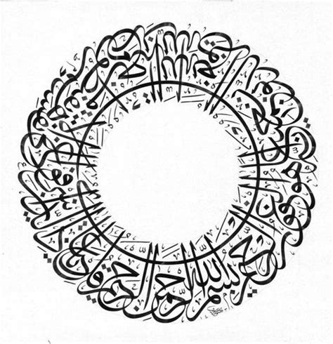Islamic Artworks 39 quran 39 53 calligraphy islamicartdb