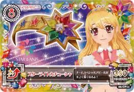 Kartu Aikatsu Season 2 Versi 1 Cool Bottoms Asli Original Yurika data carddass aikatsu part 6 aikatsu wiki fandom powered by wikia