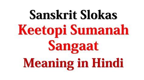 scow meaning in hindi sanskrit slokas keetopi sumanah sangaat meaning in