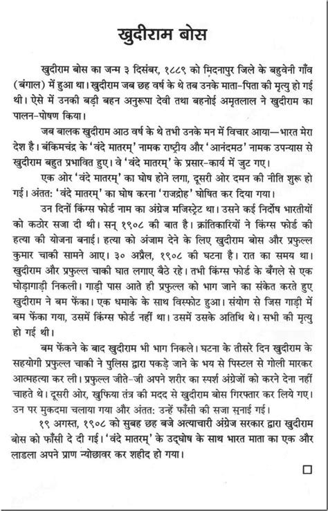 Netaji Subhash Chandra Bose Essay by Biography Of Khudiram Bose In Language